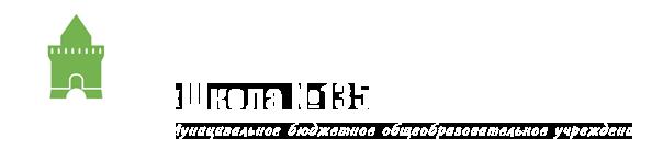 МБОУ «Школа № 135»